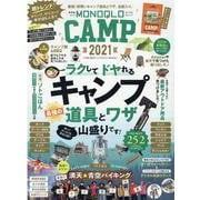 MONOQLO CAMP 2021(晋遊舎ムック) [ムックその他]