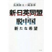 新・日英同盟と脱中国―新たな希望 [単行本]