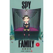SPY×FAMILY 7(ジャンプコミックス) [コミック]