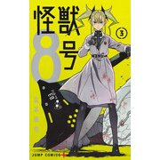 怪獣8号 3(ジャンプコミックス) [コミック]
