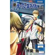 新テニスの王子様 33(ジャンプコミックス) [コミック]