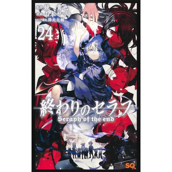 終わりのセラフ 24(ジャンプコミックス) [コミック]