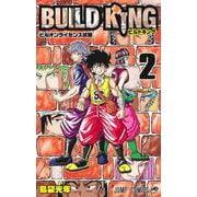 BUILD KING 2(ジャンプコミックス) [コミック]