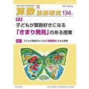 算数授業研究 134号 [単行本]