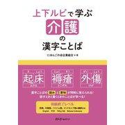 上下ルビで学ぶ介護の漢字ことば [単行本]