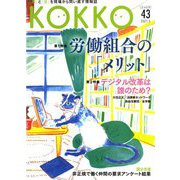 KOKKO〈第43号〉特集 労働組合の「メリット」 [単行本]