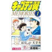 キャプテン翼MEMORIES 1(ジャンプコミックス) [コミック]