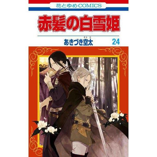 赤髪の白雪姫 24(花とゆめコミックス) [コミック]