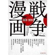 戦争×漫画 1970-2020(ビッグ コミックス) [コミック]