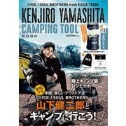 三代目 J SOUL BROTHERS from EXILE TRIBE KENJIRO YAMASHITA CAMPING TOOL BOOK [ムックその他]