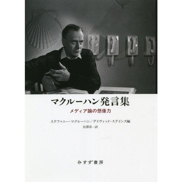 マクルーハン発言集―メディア論の想像力 [単行本]