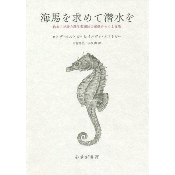 海馬を求めて潜水を―作家と神経心理学者姉妹の記憶をめぐる冒険 [単行本]