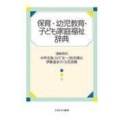 保育・幼児教育・子ども家庭福祉辞典 [単行本]