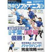 熱中!ソフトテニス部 Vol.50 (2021春号)-中学部活応援マガジン(B・B MOOK 1523) [ムックその他]