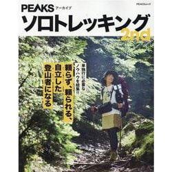 PEAKSアーカイブソロトレッキング 2nd(PEACSムック) [ムックその他]