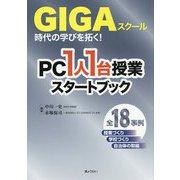 GIGAスクール時代の学びを拓く!PC1人1台授業スタートブック [単行本]