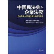 中国民法典と企業法務-日本企業への影響と変わる取引手法 [単行本]