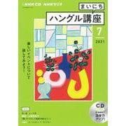 NHK CD ラジオ まいにちハングル講座 2021年7月号 [磁性媒体など]