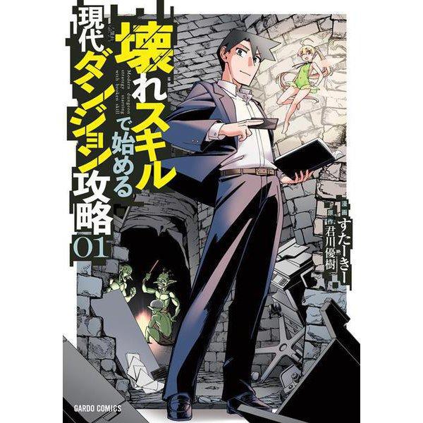 壊れスキルで始める現代ダンジョン攻略 1(ガルドコミックス) [コミック]
