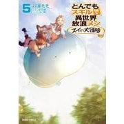 とんでもスキルで異世界放浪メシ スイの大冒険 5(ガルドコミックス) [コミック]