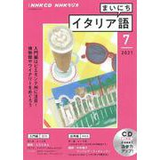 NHK CD ラジオ まいにちイタリア語 2021年7月号 [磁性媒体など]
