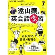NHK CD ラジオ 遠山顕の英会話楽習 2021年7月号 [磁性媒体など]