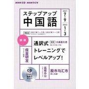 NHK CD ラジオ ステップアップ中国語 2021年7~9月 /2022年1~3月 [磁性媒体など]