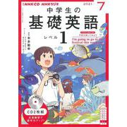 NHK CD ラジオ中学生の基礎英語 レベル1 2021年7月号 [磁性媒体など]