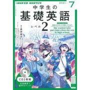 NHK CD ラジオ中学生の基礎英語 レベル2 2021年7月号 [磁性媒体など]