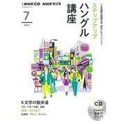 NHK CD ラジオ ステップアップハングル講座 2021年7月号 [磁性媒体など]