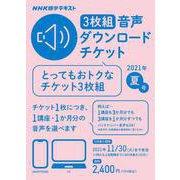 NHK語学テキスト 3枚組 音声ダウンロードチケット 2021年夏号 [ムックその他]
