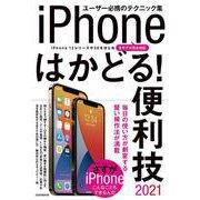 iPhoneはかどる!便利技2021-iPhone 12シリーズやSEをはじめ全モデル対応のテクニック集 [単行本]