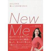New Me わたしだけの新しい人生の見つけかた [単行本]