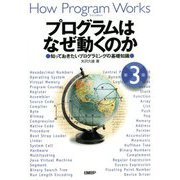 プログラムはなぜ動くのか―知っておきたいプログラミングの基礎知識 第3版 [単行本]