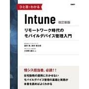 ひと目でわかるIntune リモートワーク時代のモバイルデバイス管理入門 改訂新版 [単行本]