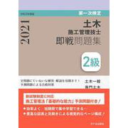 2級土木施工管理技士即戦問題集〈令和3(2021)年度版〉 [単行本]