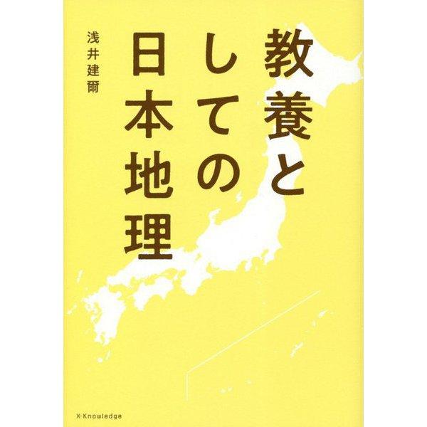 教養としての日本地理 [単行本]