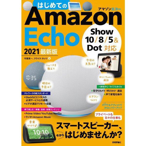 はじめてのAmazon Echo 2021最新版―Show 10/8/5&Dot対応 [単行本]