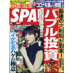 SPA ! (スパ) 2021年 6/1号 [雑誌]