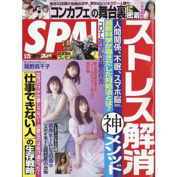 SPA ! (スパ) 2021年 5/25号 [雑誌]