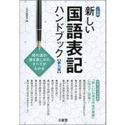 新しい国語表記ハンドブック 第九版 [単行本]