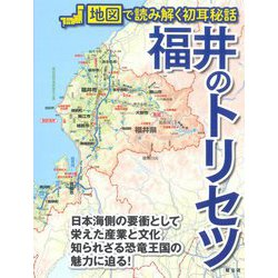 福井のトリセツ―地図で読み解く初耳秘話 [単行本]