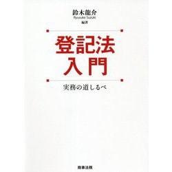 登記法入門―実務の道しるべ [単行本]