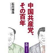中国共産党、その百年(筑摩選書) [全集叢書]