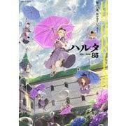 ハルタ 2021-JUNE volume 85(ハルタコミックス) [コミック]