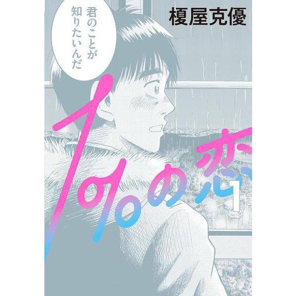 1%の恋 1<1>(ビームコミックス) [コミック]