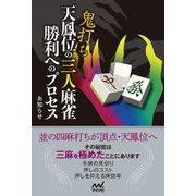 鬼打ち天鳳位の三人麻雀 勝利へのプロセス(マイナビ麻雀BOOKS) [単行本]