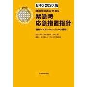 ERG2020版 危険物輸送のための緊急時応急措置指針―容器イエローカードへの適用 [単行本]