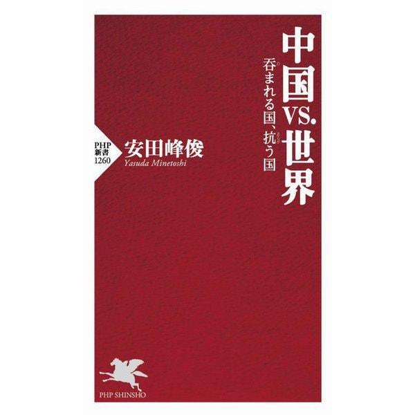 中国vs.世界―呑まれる国、抗う国(PHP新書) [新書]