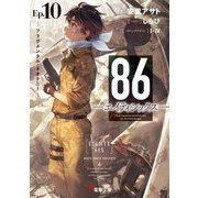 86-エイティシックス〈Ep.10〉フラグメンタル・ネオテニー(電撃文庫) [文庫]